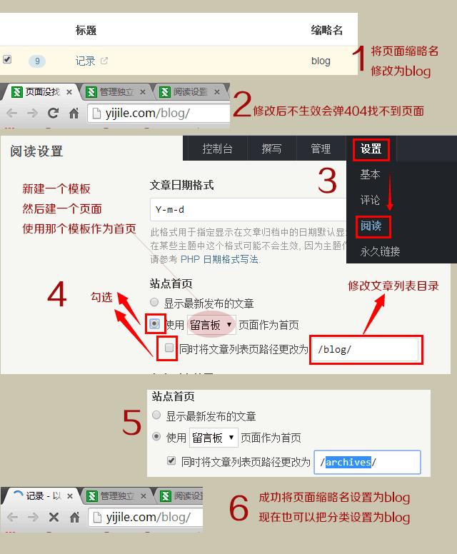 typecho无法将分类及页面伪静态(目录)缩略名设置为blog的问题.png