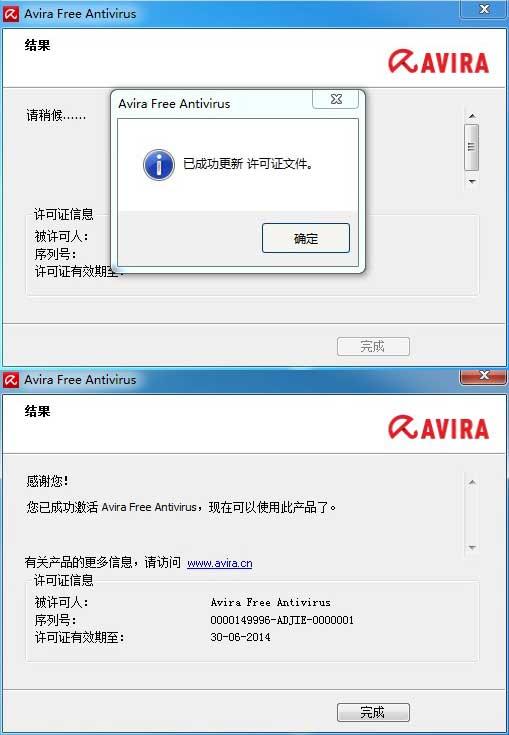 解决为什么免费版小红伞安装后提示许可证过期 Avira Free Antivirus key下载.jpg