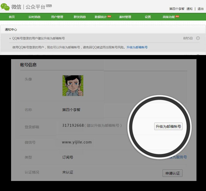 解除微信公众平台帐号与QQ绑定-用QQ号登微信手机端.jpg