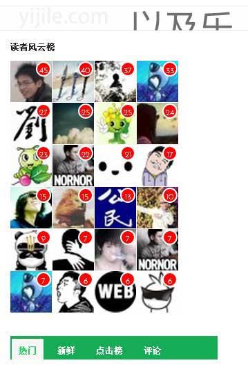 给Typecho留言板添加一个带留言条数气泡的读者墙.jpg