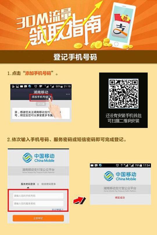 中国移动30M免费流量领取指南.jpg