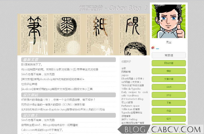 Page theme 最终博客所展示效果.jpg