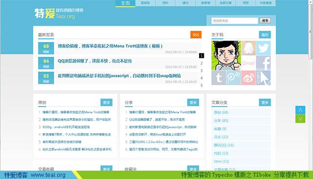 特爱博客的Typecho模版《tiboke》下载地址.jpg