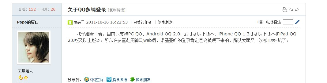 关于QQ2011不稳定的QQ多端登录.jpg