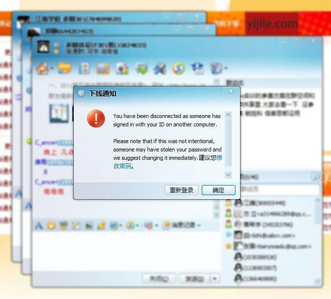 QQ2011不稳定QQ多端登录.jpg