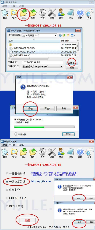 使用一键GHOST安装系统.jpg