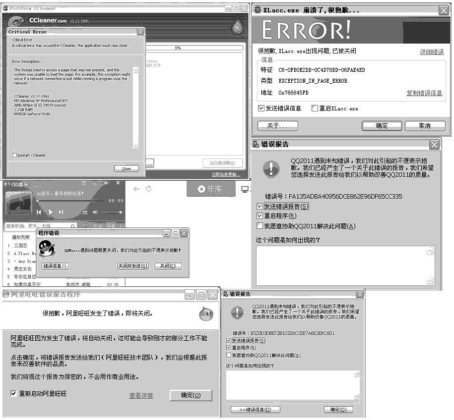 win8下多款软件奔溃 新系统发布初期兼容不全.jpg