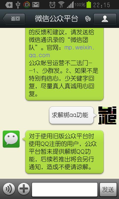 微信将随后推出QQ解绑微信公众平台或注销公众平台功能.jpg