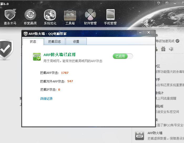 QQ电脑管家ARP防火墙解决学校公寓网络掉线问题.jpg