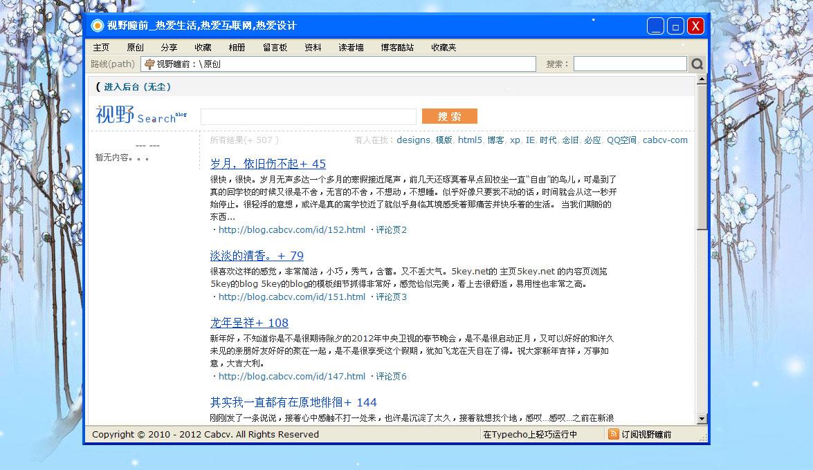 windowsxp[怀旧窗口]类似搜索结果页的文章分类页.jpg