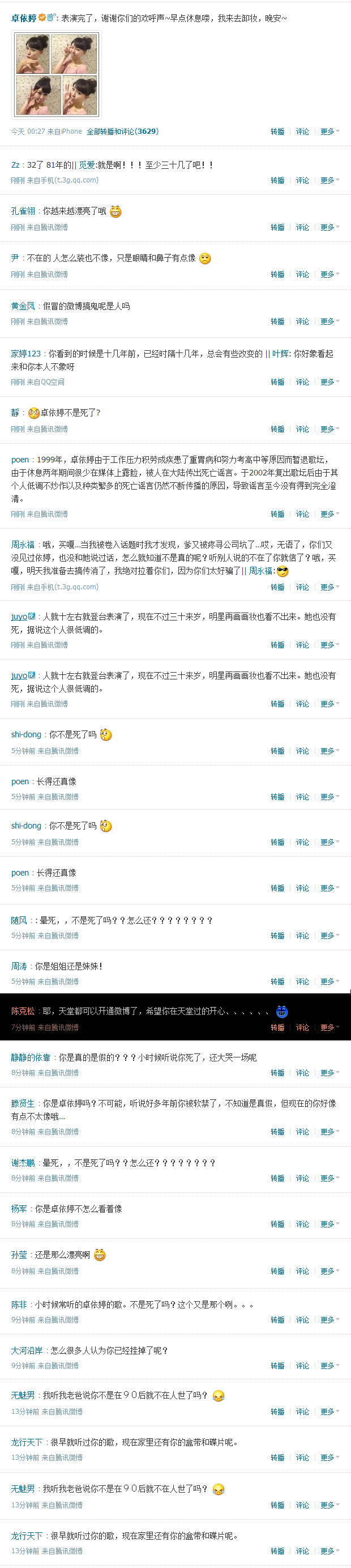 关于卓依婷还活着的新闻,粉丝爆笑的微博问候 3