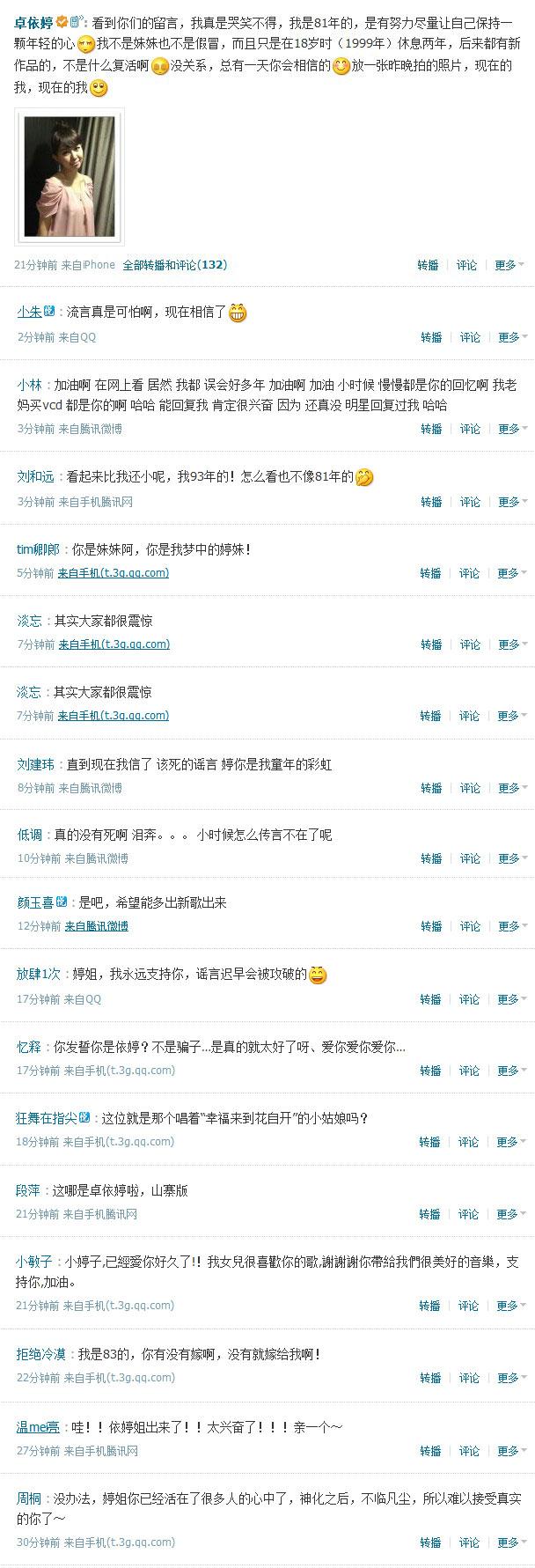 关于卓依婷还活着的新闻,粉丝爆笑的微博问候 2