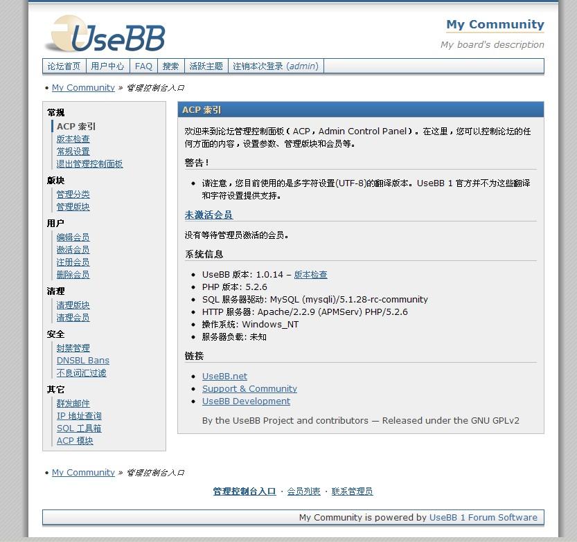 usebb论坛平台汉化后的管理面板.jpg