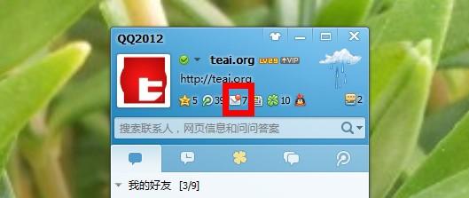 如何开通QQ邮箱