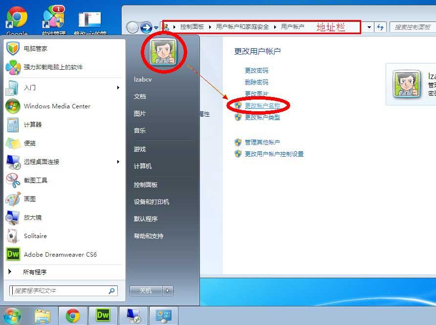 修改windows7的管理员Administrator用户名