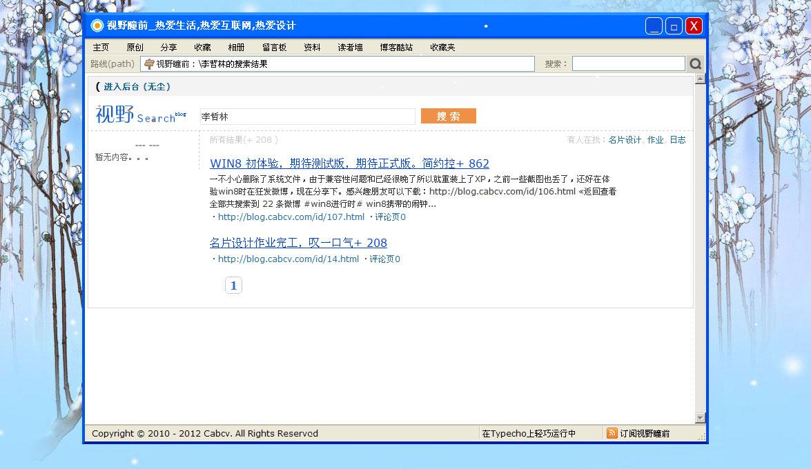 windowsxp[怀旧窗口]搜索结果页.jpg