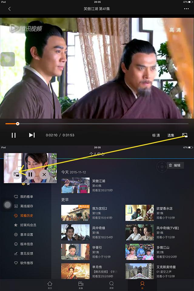 ipad升级ios9后如何使用视频画中画功能.jpg