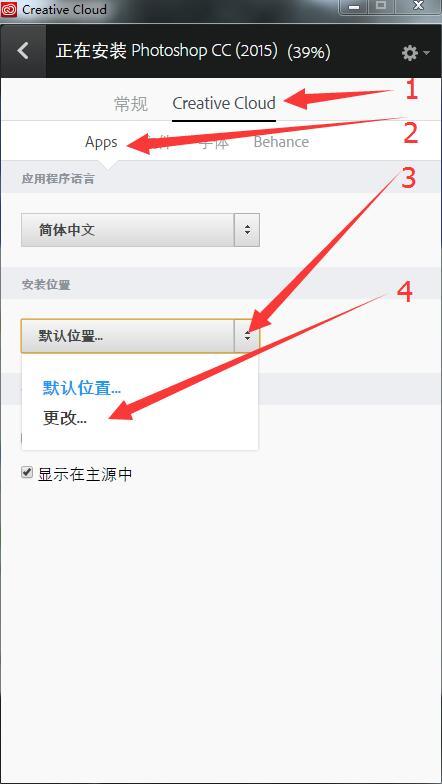 修改CreativeCloud默认安装位置.jpg