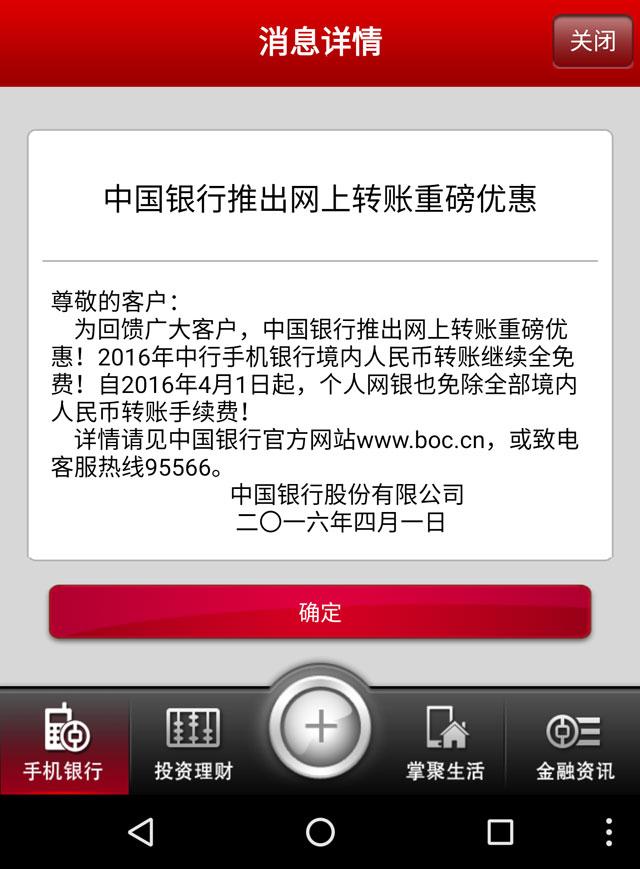 中国银行4月起网上转账不收取手续费.jpg