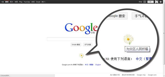 谷歌(Google)在首页放上小白菊为420雅安灾区人民祈福、默哀.jpg