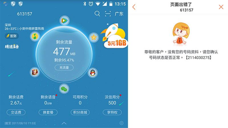 注销联通腾讯大王卡.jpg